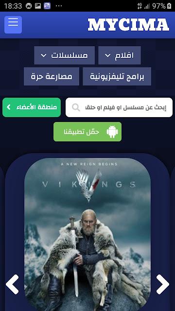 تحميل تطبيق Mycima.apk لمشاهدة الافلام و المسلسلات اونلاين
