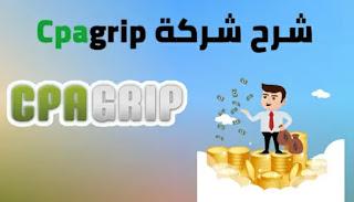 شرح شركة CpaGrip التسجيل و القبول في موقع CpaGrip