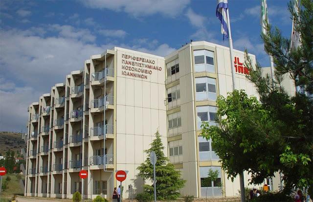 Το Πανεπιστημιακό Νοσοκομείο Ιωαννίνων ευχαριστεί ....