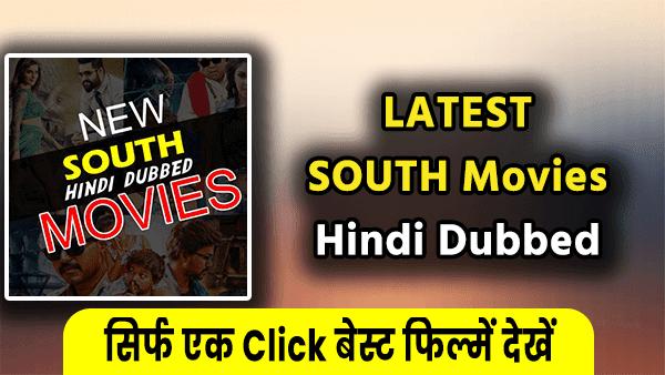 South Indian Movies Hindi me kaise dekhe 2021