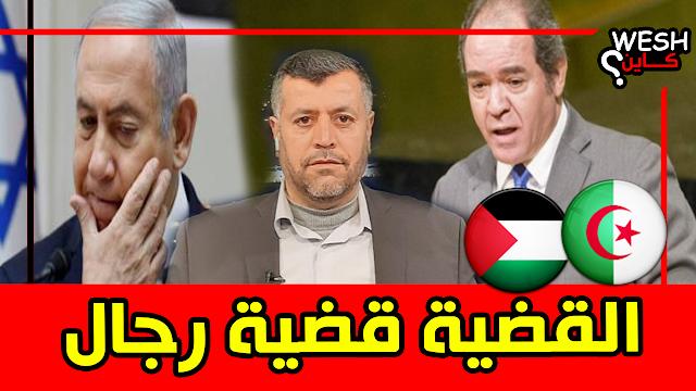 هذا ما قاله صحفي فلسطيني على كلمة وزير الخارجية صبري بوقادوم أمام جمعية الأمم المتحدة