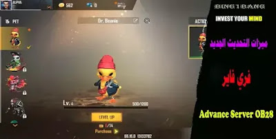 Free Fire OB28 Advance Server: List of added features