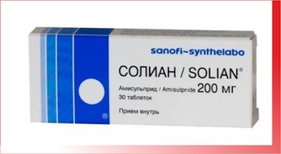 סוליאן (Solian (Amisulpiride
