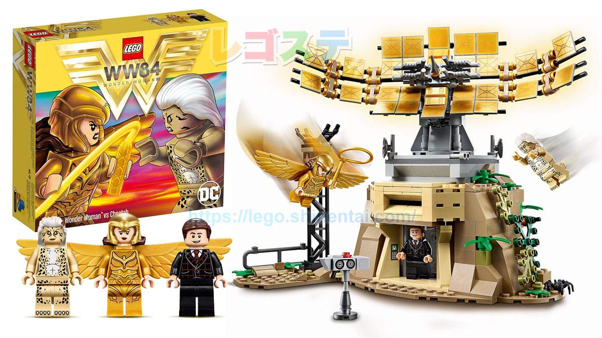 76157 ワンダーウーマン対チーター(ワンダーウーマン 1984):レゴ(LEGO) DCスーパーヒーローズ