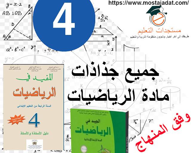 جميع جذاذات مادة الرياضيات للمستوى الرابع ابتدائي المنهاج الجديد للمراجع المعتمدة