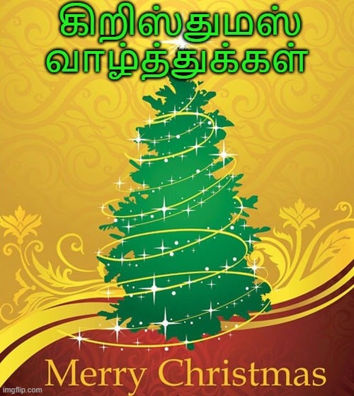 Best Merry Christmas wishes in Tamil 2020