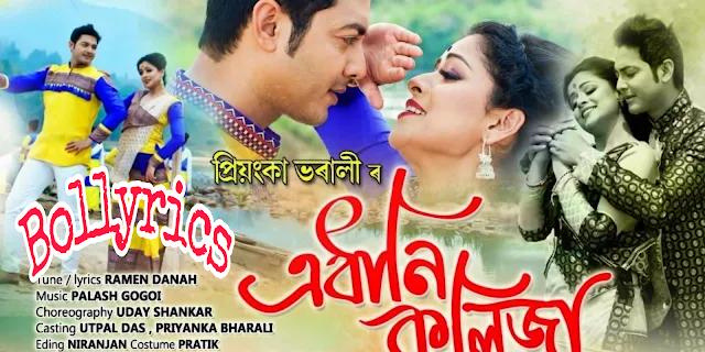 Edhani Kolijat Lyrics & Download | Priyanka Bharali | Assamese Song