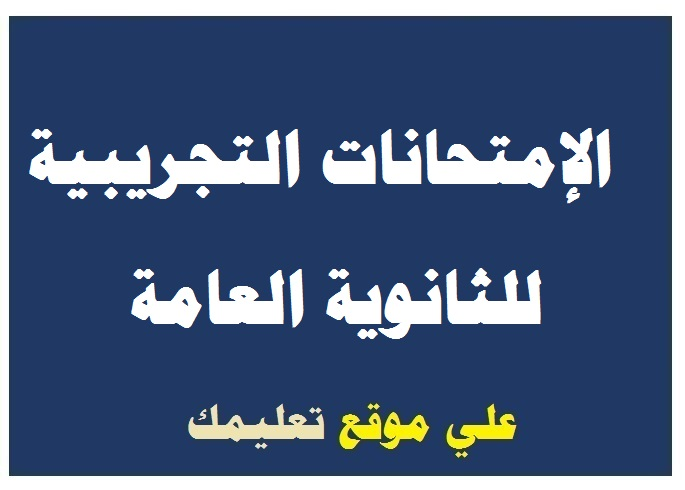 نموذج الإمتحان التجريبى للثانوية العامة 2018 في التفاضل والتكامل من موقع وزارة التربية والتعليم