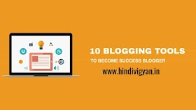 10 Blogging Tools to Become Success Blogger- hindivigyan