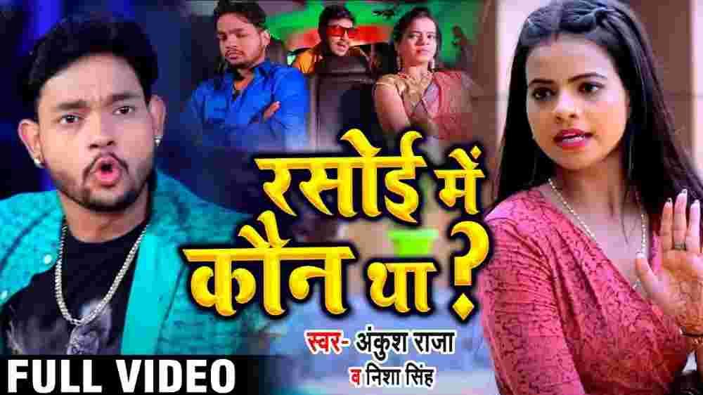 Rasoi Me Kaun Tha Lyrics - Ankush Raja