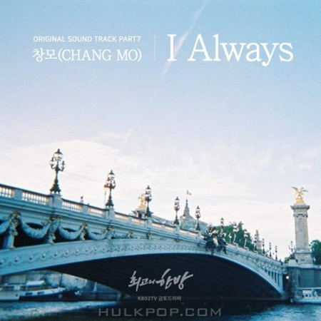 Lyric : Changmo - I Always (OST. The Best Hit)