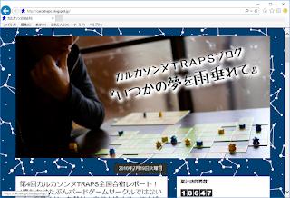 http://carcatraps.blogspot.jp/