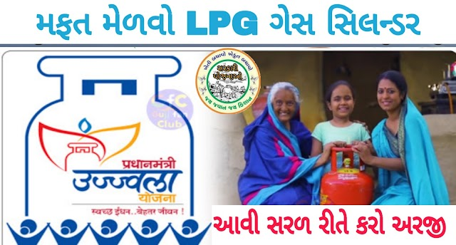 Get LPG gas cylinder for free under this special scheme of the government.