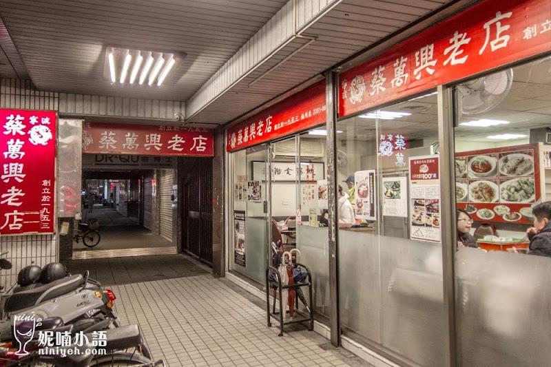 【台北中正區】蔡萬興老店。熱量破表澱粉超標都甘願