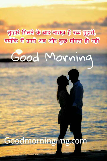 Beautiful Romantic Good morning images
