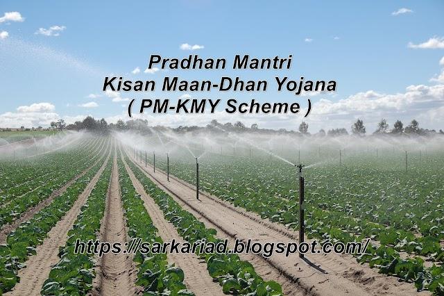 Pradhan Mantri Kisan Maan-Dhan Yojana ( PM-KMY Scheme )