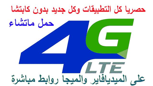 انترنت مجاني على مودام 4G بعد نفاذ الرصيد طريقة مضمونة