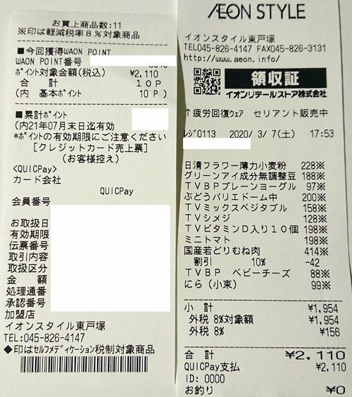イオンスタイル 東戸塚 2020/3/7 のレシート
