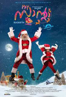 my santa, my santa movie, my santa cast, my santa film, my santa full movie, my santa imdb, my santa movie cast, my santa trailer, my santa movie trailer, my santa the movie, my santa christmas movie, my santa full movie online free, my santa movie online, my santa malayalam movie, my santa malayalam movie songs, my santa songs, my santa 2019, my santa malayalam movie cast, my santa malayalam film, my santa movie songs, my santa dileep, mallurelease