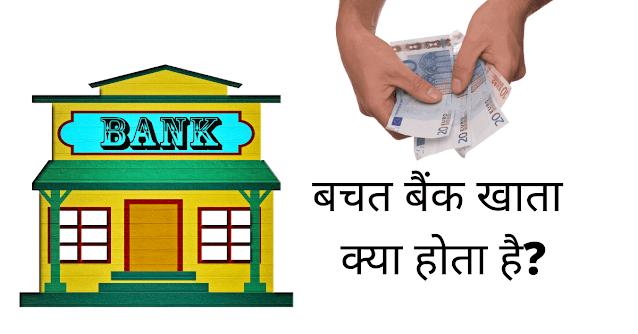 बचत बैंक खाता क्या होता है पूरी जानकारी