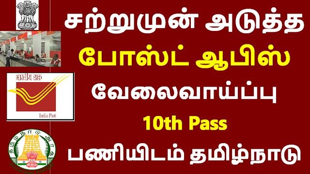 சற்றுமுன் அடுத்த போஸ்ட் ஆபிஸ் வேலைவாய்ப்பு 10th Pass பணியிடம் தமிழ்நாடு | Tamilnadu Post Office Job