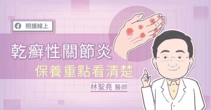 乾癬性關節炎,保養重點看清楚