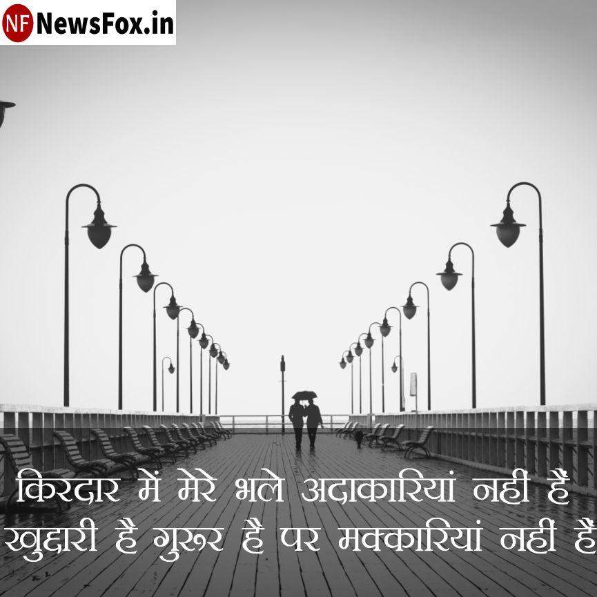 Top Breakup Shayari in Hindi 2021 NewsFox.in