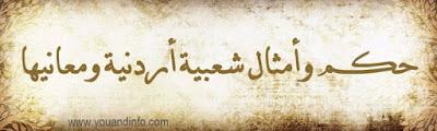 أجمل الأمثال الشعبية الأردنية ومعانيها