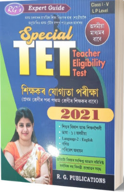 Assam Special TET Guide Books