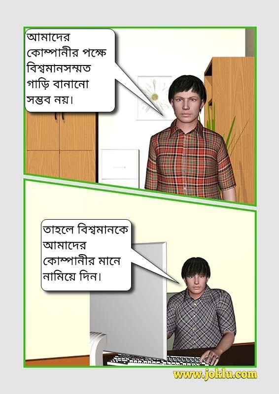 World standard joke in Bengali