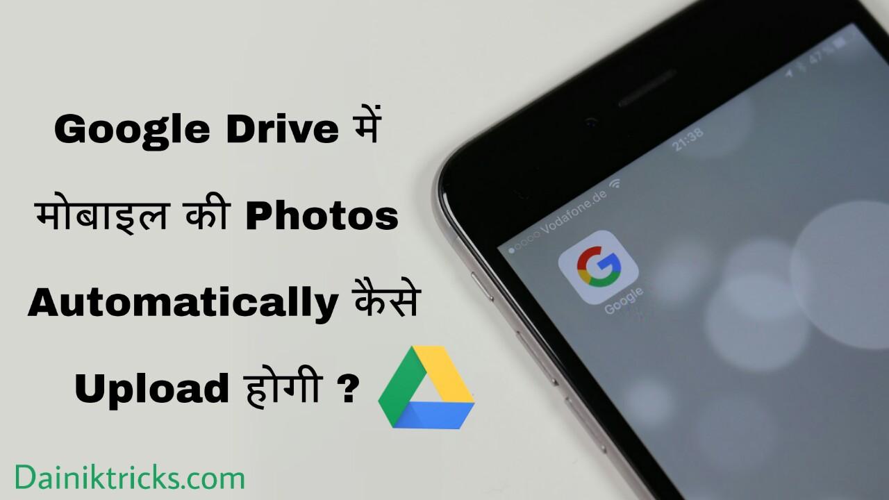 Google Drive Me Mobile Ki Sabhi Photos Automatically Upload