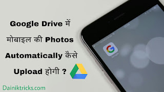 Mobile ki sabhi photos ko google drive me automatically kaise upload kare