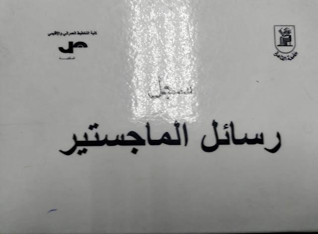 فهرس رسائل الماجستير بكلية التخطيط العمراني والإقليمي - جامعة القاهرة
