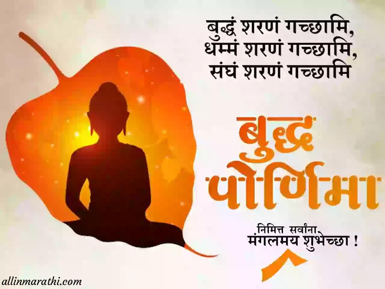 Buddha-jayanti-wishes-marathi