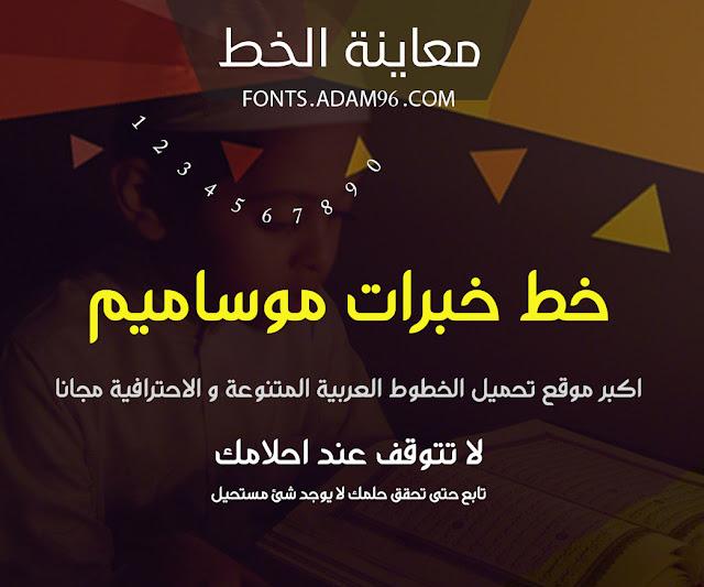 تحميل خطوط عربي