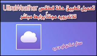 تحميل تطبيق حالة الطقس UltraWeather Apk للاندرويد مجاناً