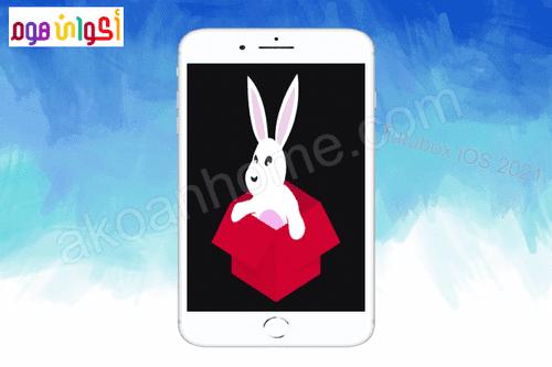 تحميل Tutubox للايفون تطبيق توتو بوكس مجانا بدون جلبريك iOS 2021