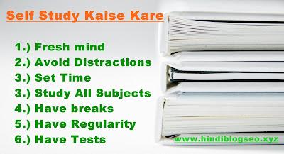 Self Study Kaise Kare in Hindi