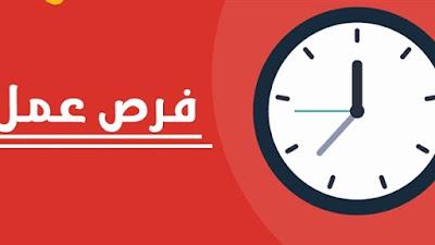 وظائف خالية الخميس 23/11/2017