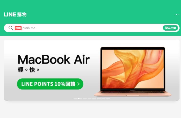 line-buy-app