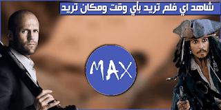 تحميل تطبيق MAX SLAYER APK لمشاهدة و تحميل الافلام والمسلسلات