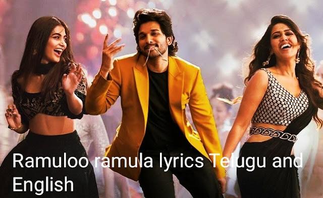 Ramuloo ramula lyrics in Telugu