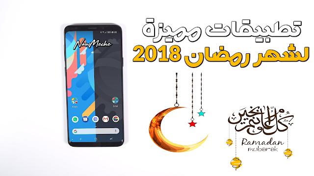 6 تطبيقات أندرويد خرافية و مميزة لشهر رمضان 2018 - أنصحك بتجربتها على هاتفك الأندرويد