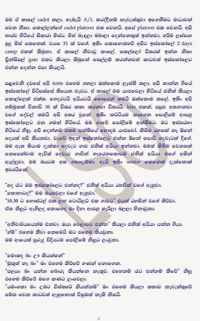 Hukana Sinhala Wal Katha