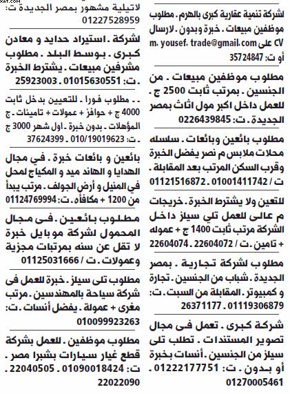 gov-jobs-16-07-28-04-21-06