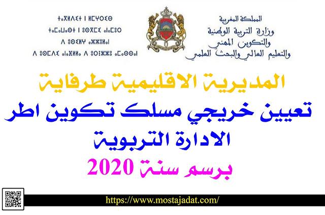 المديرية الاقليمية طرفاية: تعيين خريجي مسلك تكوين اطر الادارة التربوية برسم سنة 2020