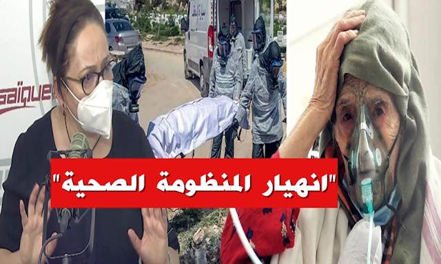 نصاف بن علية المنظومة الصحية انهارت  Nissaf Ben Alaya