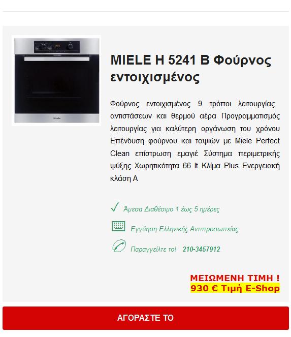 http://koukouzelis.com.gr/shop/el/-ano-pagkou/8197-miele-h-5241-b.html