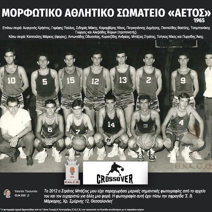 Ρετρό: Ο Αετός το 1965