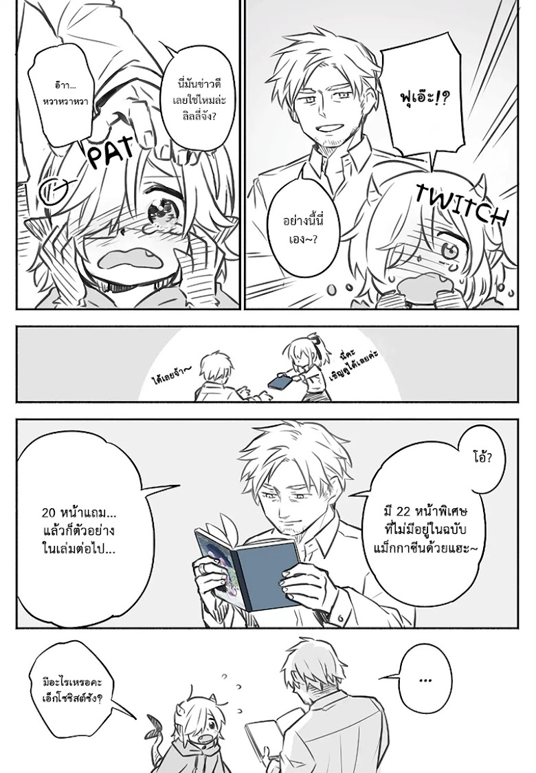 Exorcist and Devil-chan - หน้า 4